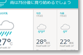 AccuWeathercast サイトへ